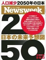 紀伊國屋書店BookWebで買える「ニューズウィーク日本版 2017年 8/15・22合併号」の画像です。価格は399円になります。