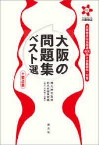 大阪の問題集ベスト選 +要点集 大阪検定公式精選400問と出題傾向・対策 Kinoppy電子書籍ランキング