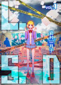L.S.D(1)/岩村月子 Kinoppy無料コミック電子書籍