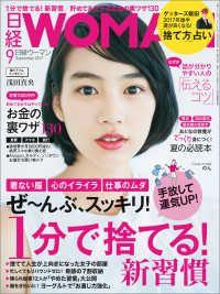 日経ウーマン 2017年 9月号 Kinoppy電子書籍ランキング