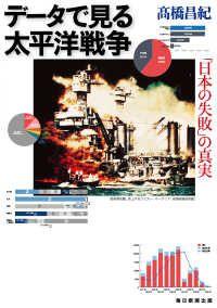 データで見る太平洋戦争 「日本の失敗」の真実(毎日新聞出版) Kinoppy電子書籍ランキング