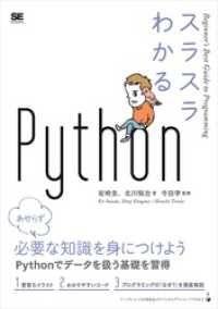 スラスラわかるPython Kinoppy電子書籍ランキング