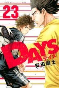 DAYS ― 23巻 Kinoppy電子書籍ランキング