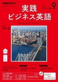 NHKラジオ 実践ビジネス英語 ― 2017年9月号 Kinoppy電子書籍ランキング