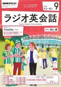 NHKラジオ ラジオ英会話 ― 2017年9月号 Kinoppy電子書籍ランキング