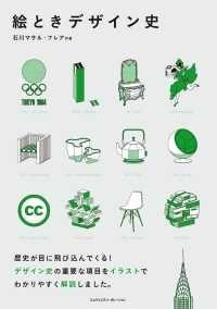 絵ときデザイン史 Kinoppy電子書籍ランキング