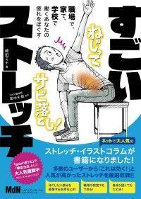 職場で、家で、学校で、働くあなたの疲れをほぐす すごいストレッチ Kinoppy電子書籍ランキング