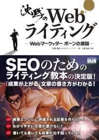 沈黙のWebライティング ―Webマーケッター ボーンの激闘― Kinoppy電子書籍ランキング