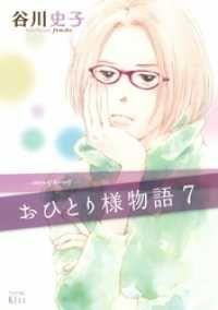 おひとり様物語 ーstory of herself- ― 7巻 Kinoppy電子書籍ランキング