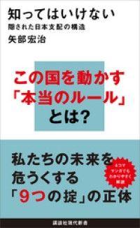 知ってはいけない 隠された日本支配の構造 Kinoppy電子書籍ランキング