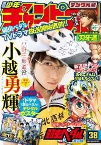 週刊少年チャンピオン2017年38号 Kinoppy電子書籍ランキング