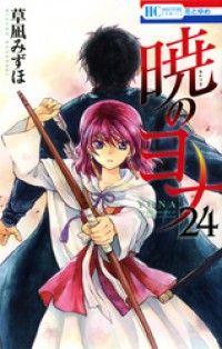 暁のヨナ 24巻 Kinoppy電子書籍ランキング