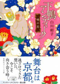 下鴨アンティーク 暁の恋 Kinoppy電子書籍ランキング