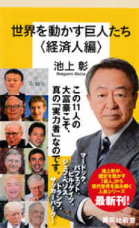 世界を動かす巨人たち<経済人編> Kinoppy電子書籍ランキング