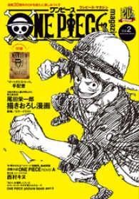 ONE PIECE magazine Vol.2 Kinoppy電子書籍ランキング