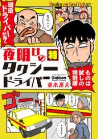 夜明けのタクシードライバー 特別版/並木道夫 Kinoppy無料コミック電子書籍