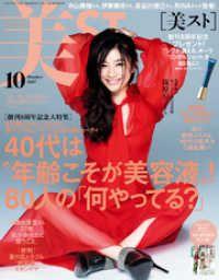 美ST(ビスト) 2017年 10月号 Kinoppy電子書籍ランキング