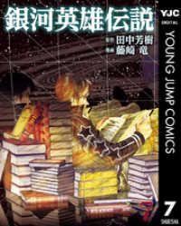 銀河英雄伝説 7 Kinoppy電子書籍ランキング