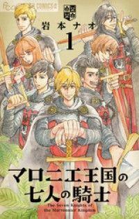 マロニエ王国の七人の騎士 ― 1巻 Kinoppy電子書籍ランキング