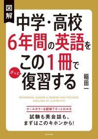 図解 中学・高校6年間の英語をこの1冊でざっと復習する Kinoppy電子書籍ランキング