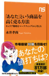 「あなた」という商品を高く売る方法 キャリア戦略をマーケティングから考える Kinoppy電子書籍ランキング
