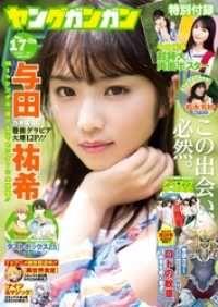 デジタル版ヤングガンガン 2017 No.17 Kinoppy電子書籍ランキング