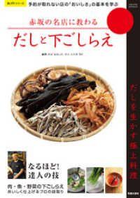 赤坂の名店に教わるだしと下ごしらえ Kinoppy電子書籍ランキング