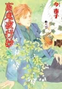 百鬼夜行抄 26巻 Kinoppy電子書籍ランキング