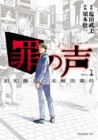 罪の声 昭和最大の未解決事件(1)/ Kinoppy電子書籍