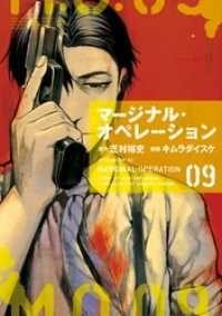 マージナル・オペレーション ― 9巻 Kinoppy電子書籍ランキング