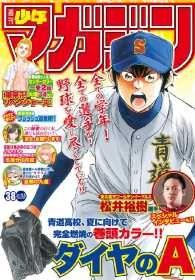 週刊少年マガジン ― 2017年38号[2017年8月23日発売] Kinoppy電子書籍ランキング