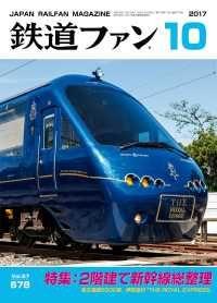 鉄道ファン2017年10月号 Kinoppy電子書籍ランキング