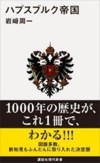 ハプスブルク帝国 Kinoppy電子書籍ランキング