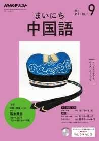 NHKラジオ まいにち中国語 ― 2017年9月号 Kinoppy電子書籍ランキング