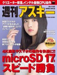 週刊アスキー No.1140(2017年8月22日発行) Kinoppy電子書籍ランキング