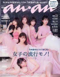 anan (アンアン) 2017年 8月30日号 No.2066 ― [女子の流行りモノ!!] Kinoppy電子書籍ランキング