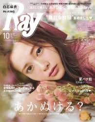 Ray ― 2017年10月号 Kinoppy電子書籍ランキング