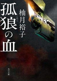 孤狼の血 Kinoppy電子書籍ランキング