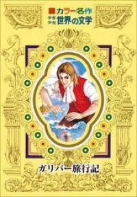 カラー名作 少年少女世界の文学 ガリバー旅行記 Kinoppy電子書籍ランキング