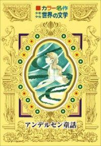 カラー名作 少年少女世界の文学 アンデルセン童話 Kinoppy電子書籍ランキング