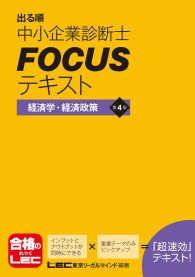 出る順中小企業診断士 FOCUSテキスト 経済学・経済政策 第4版 Kinoppy電子書籍ランキング