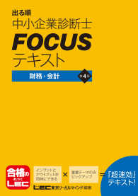 出る順中小企業診断士 FOCUSテキスト 財務・会計 第4版 Kinoppy電子書籍ランキング