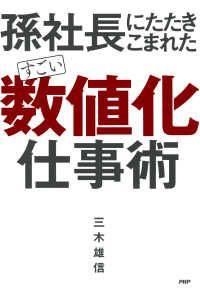 孫社長にたたきこまれた すごい「数値化」仕事術 Kinoppy電子書籍ランキング