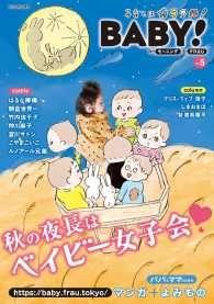 BABY! byモーニング+FRaU ― VOL.05 [2017年9月1日発売]/モーニング編集部,FRaU編集部 Kinoppy無料コミック電子書籍