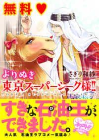 よりぬき東京スーパーシーク様!! ― 本編/さぎり和紗 Kinoppy無料コミック電子書籍