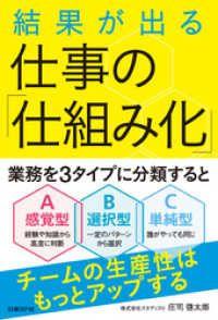 結果が出る 仕事の「仕組み化」 Kinoppy電子書籍ランキング