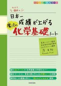 カリスマ講師の 日本一成績が上がる魔法の化学基礎ノート Kinoppy電子書籍ランキング
