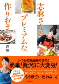 志麻さんのプレミアムな作りおき Kinoppy電子書籍ランキング