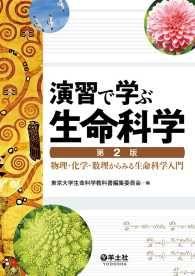 演習で学ぶ生命科学 第2版 Kinoppy電子書籍ランキング
