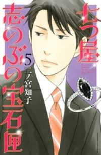 七つ屋志のぶの宝石匣(5)/ Kinoppy電子書籍
